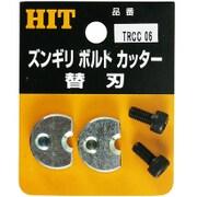 TRCC-6 [ズンギリボルトカッタ-替刃]