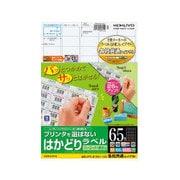 KPC-E1651-100 [レーザー・インクジェットラベル A4 65面 100枚]