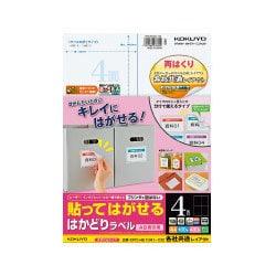KPC-HE1041-100 [レーザー・インクジェットラベル A4 4面 100枚]