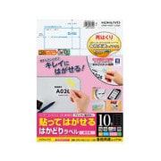 KPC-HE1101-100 [レーザー・インクジェットラベル A4 10面 100枚]