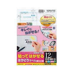 KPC-HE1121-100 [レーザー・インクジェットラベル A4 12面 100枚]