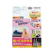 KPC-HE1441-100 [レーザー・インクジェットラベル A4 44面 100枚]