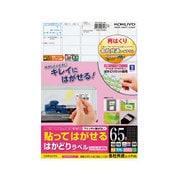 KPC-HE1651-100 [レーザー・インクジェットラベル A4 65面 100枚]