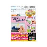 KPC-HE1651-20 [レーザー・インクジェットラベル A4 65面 20枚]