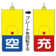 827-39 [ボンベ用回転式両面表示板 空青/充赤・101X48]