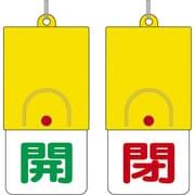 857-33 [回転式両面表示板 開:緑文字 閉:赤文字 101×48]