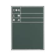 W-3C [黒板]
