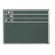 W-6C [黒板]