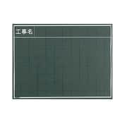 W-8C [工事用木製黒板]
