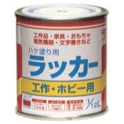 HPL0QC-1/12 [ラッカーはけ塗り用 1/12L チョコレート]