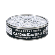 CA104N2OV [防毒マスク吸収缶有機ガス用]