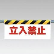 342-03 [ワンタッチ取付標識 立入禁止 ターポリン 500×900mm]
