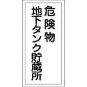 052010 [KHT-10R 危険物地下タンク貯蔵所 600×300 ラミプレート]