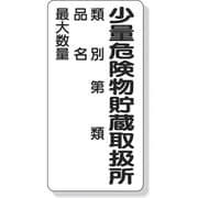 319-08 [危険物標識 少量危険物貯蔵取扱所類別… 600×300]