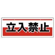 811-90 [チェーン吊り下げ標識 立入禁止・エコユニボード・150X400]