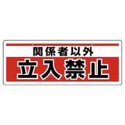 811-91 [チェーン吊り下げ標識 関係者以外立入・エコユニボード・150X400]