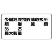 828-53 [危険物標識(横型)少量危険物貯蔵・鉄板(明治山)・300X600]