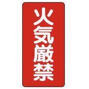 830-01 [危険物標識(縦型)火気厳禁・エコユニボード・600X300]