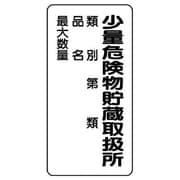 830-18 [危険物標識(縦型)少量危険物貯蔵・エコユニボード・600X300]