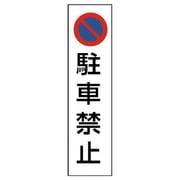834-352 [カラーコーン用 2枚組 駐車禁止 PVCステッカー 350X100]
