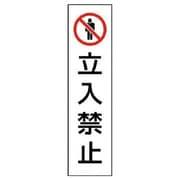 834-39 [カラーコーン用立入禁止 PVCステッカー 350X100]