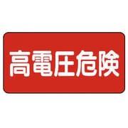 325-21 [電気関係標識横型 高電圧危険 PVCステッカー 100×200 5枚組]