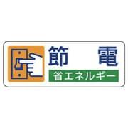 823-06 [省エネルギー推進ステッカー 節電・5枚組・30X80]