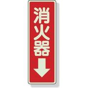 825-39 [ステッカー標識 消火器→ 240×80mm 蓄光ステッカー]