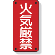 319-06 [危険物標識 火気厳禁 600×300]