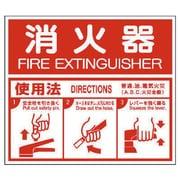 826-25 [消防標識 消火器ABC使用法・エコユニボード・215X250]