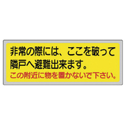 319-50 [消防標識 「非常の際には、ここを」 150×400mm ペットフィル]