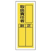 813-36 [ステッカー製指名標識 取扱責任者・10枚組・200X80]