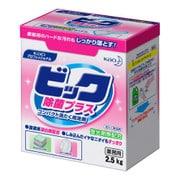 花王プロシリーズ ビック 除菌プラス 2.5Kg [衣類用消臭・除菌剤]