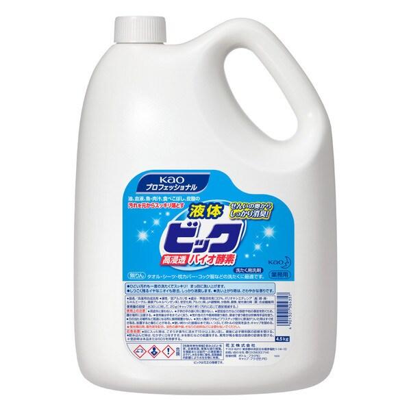 花王プロシリーズ 液体ビックバイオ酵素 業務用 4.5Kg [液体洗剤]