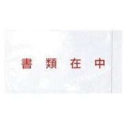 PA-015T [パピルス デリバリーパック 書類在中(長3封筒サイズ用)]