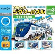 JP-34 [くもんのジクソーパズル STEP3 すすめ特急・電車]