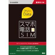 YD-SDL-FD [bモバイル4G スマホ電話SIM フリーData 標準SIM]