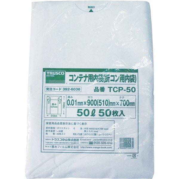 TCP-50 [オリコン50L用内袋 50枚入]