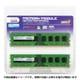 W3U1600PS-4G [DDR3 デスクトップ用メモリ 240pin DIMM DDR3-1600 4GB×2]