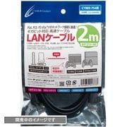 CY-P4LC5E2-BK [PS4/PS3用 LANケーブル 2m ブラック]