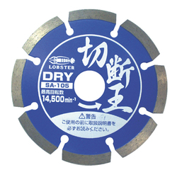 SA180 [ダイヤモンドホイ-ル切断王 セグメントタイプ 180mm]