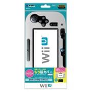 充電スタンド対応 シリコンもち肌カバー for Wii U GamePad ホワイト [Wii U用]