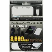 BT1C0280WH [モバイルバッテリー8000mAh USB出力:2ポート 最大合計:2.1A]
