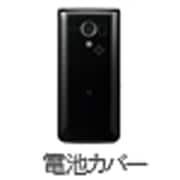 301SH 電池カバー(BK) [301SH用電池カバー ブラック]