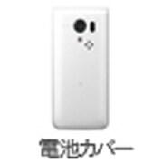 301SH 電池カバー(WH) [301SH用電池カバー ホワイト]