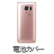 301SH 電池カバー(PK) [301SH用電池カバー ピンク]