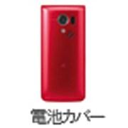 301SH 電池カバー(RD) [301SH用電池カバー レッド]