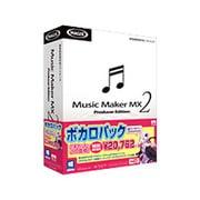 Music Maker MX2 ボカロパック 結月ゆかり [Windows]