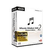 Music Maker MX2 Producer Edition アカデミック版 [Windows]
