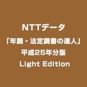 「年調・法定調書の達人」平成25年分版 Light Edition [Windowsソフト]